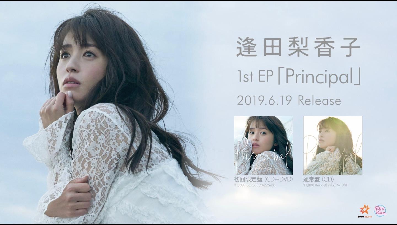逢田梨香子 1st EP「Principal」Trailer