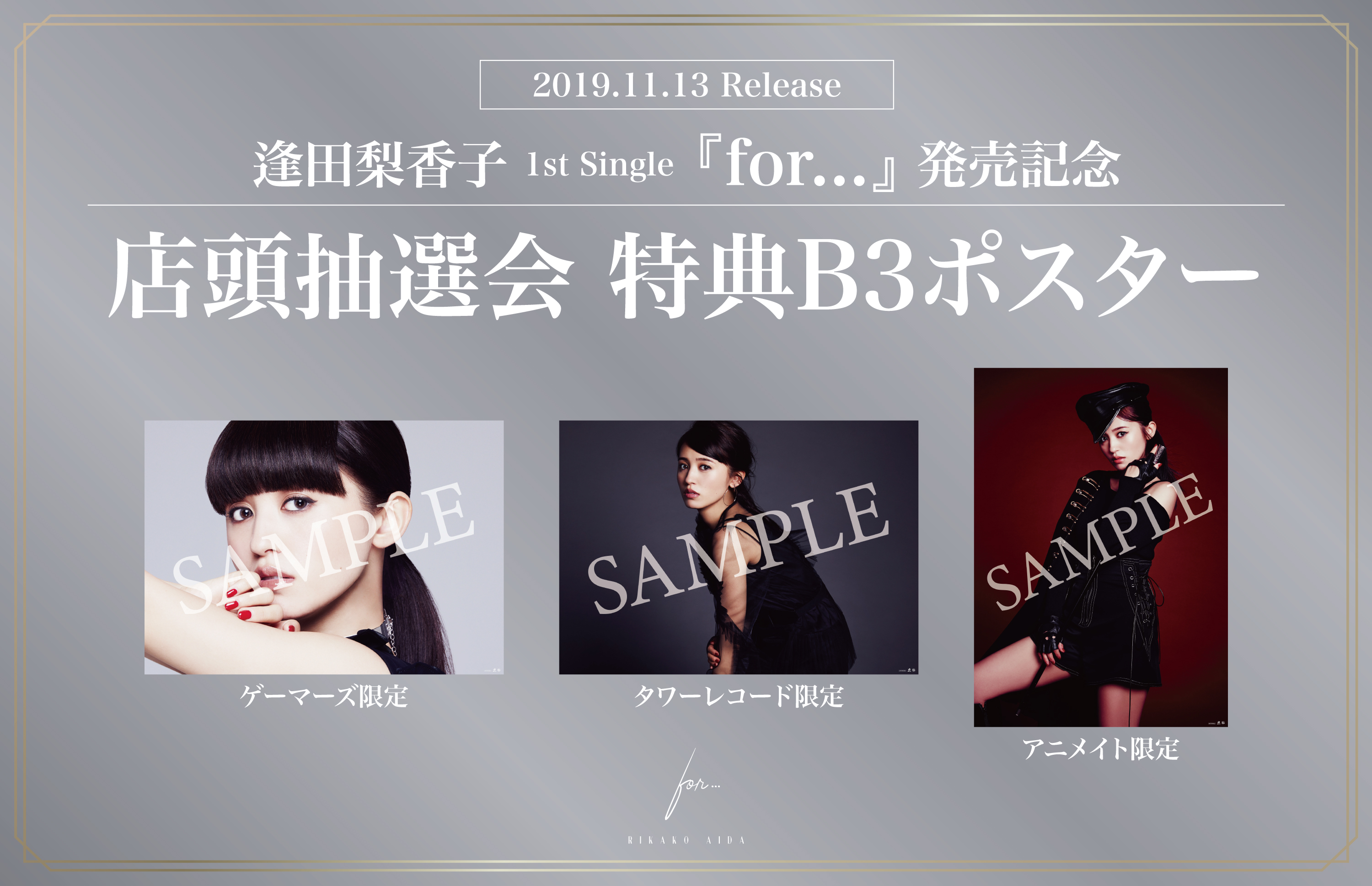 1st Single「for...」 発売記念 店頭抽選会の開催が決定!