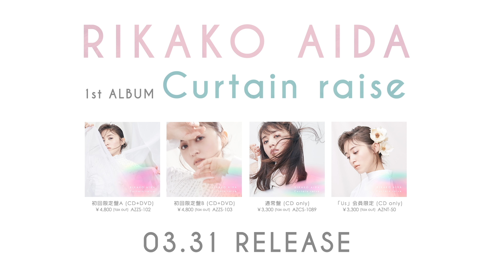 逢田梨香子 1st Album「Curtain raise」 初回限定盤 DVD Trailer