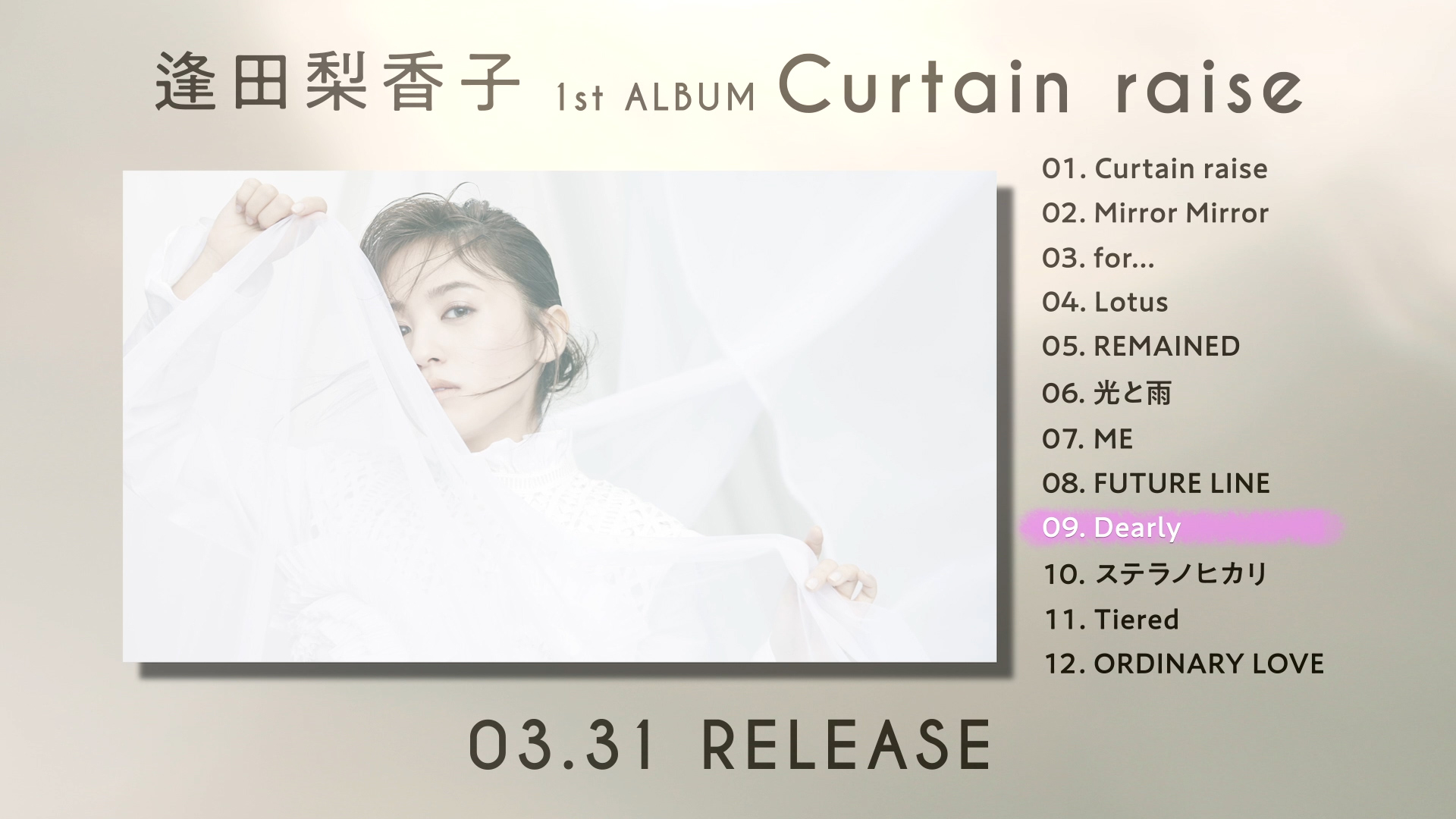 逢田梨香子 1st Album「Curtain raise」 全曲 Teaser