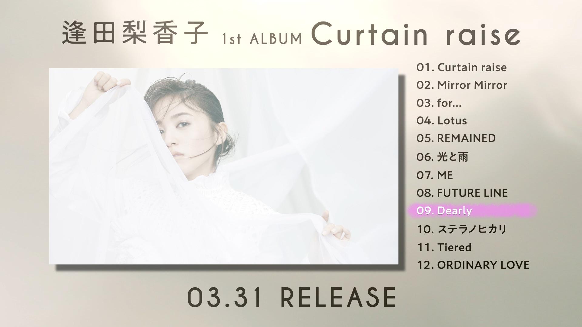 逢田梨香子 1st Album「Curtain raise」 全曲 Teaser