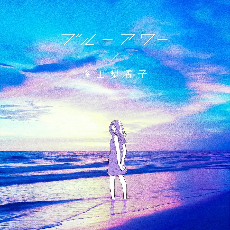 8月7日(金)新曲「ブルーアワー」配信リリース!