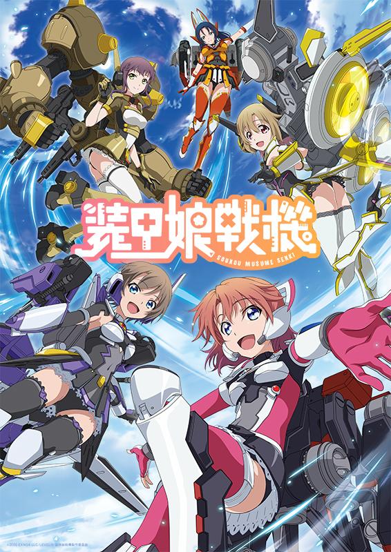 新曲「Dream hopper」が、主演を務める TVアニメ「装甲娘戦機」オープニングテーマに決定!