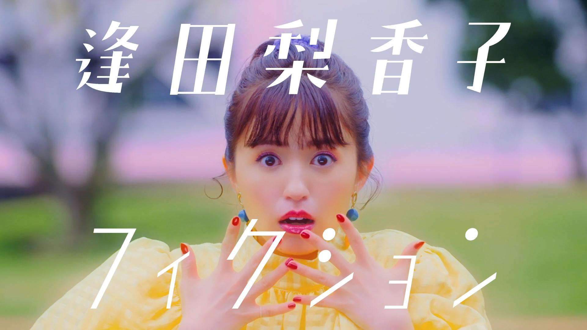逢田梨香子 2nd EP「フィクション」初回限定盤 DVDTrailer